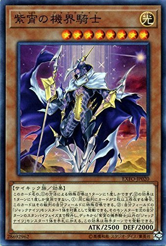 紫宵の機界騎士 スーパーレア 遊戯王 エクストリーム・フォース exfo-jp020