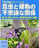 昆虫と植物の不思議な関係―食べる、棲む、化ける…自然界を生き抜く知恵 (子供の科学サイエンスブックス)