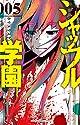 シャッフル学園(5): 少年チャンピオン・コミックス