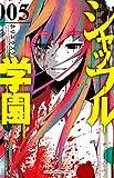 シャッフル学園 5 (少年チャンピオン・コミックス)