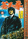 蒼天の拳 (4) (Bunch comics)