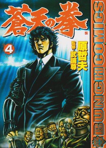 蒼天の拳 (4) (Bunch comics)の詳細を見る