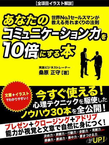 あなたのコミュニケーション力を10倍にする本 世界No.1セールスマンが教える売れまくりの法則の詳細を見る