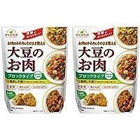マルコメ ダイズラボ 大豆のお肉(大豆ミート) ブロック 200g×2袋