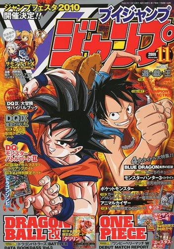 V (ブイ) ジャンプ 2009年 11月号 [雑誌]