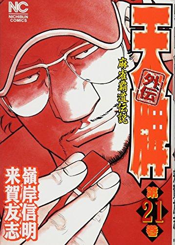 天牌外伝 第21巻—麻雀覇道伝説 (ニチブンコミックス)