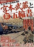 巌流島決闘から400年 宮本武蔵と五輪書(タウンムック)