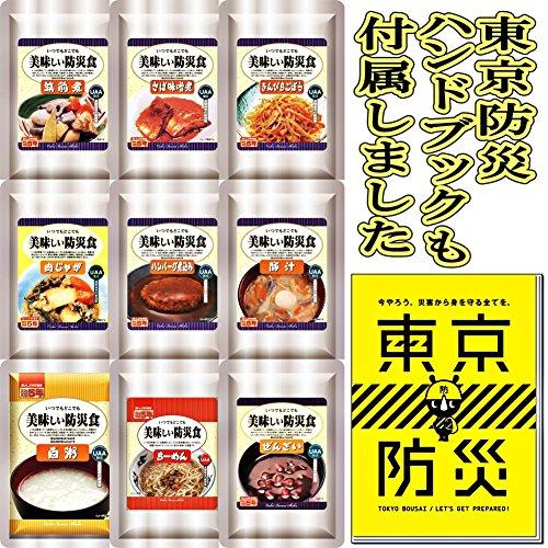 【5年 非常食・保存食】 調理不要!美味しい防災食セット <9食入り> 常温5年保存食(肉じゃが・さ...