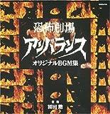 冨田勲/恐怖劇場アンバランス~オリジナルBGM集