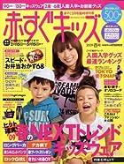 赤すぐキッズ 2009年 03月号 [雑誌]