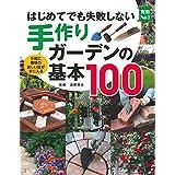 はじめてでも失敗しない手作りガーデンの基本100 (主婦の友実用No.1シリーズ)