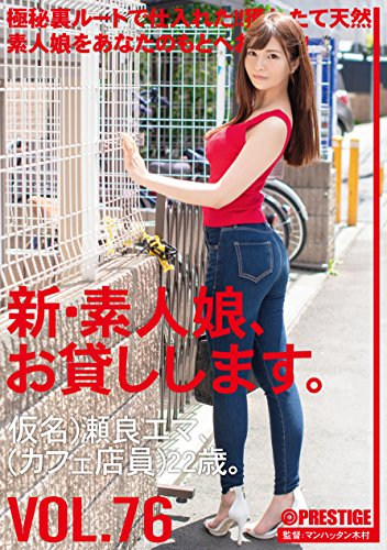 New and amateur girls、The rental。 76 Kana)Sera Emma(Cafe shop)22Years of age。(With photos 3)(Limited quantities)/Prestige [DVD]