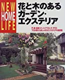 花と木のあるガ-デン・エクステリア (NEW HOME LIFE)