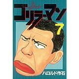 ゴリラーマン(7) (ヤングマガジンコミックス)