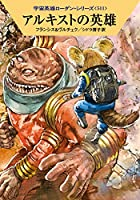 アルキストの英雄 (ハヤカワ文庫 SF ロ 1-511 宇宙英雄ローダン・シリーズ 511)