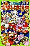 ジュニア空想科学読本 (7) (角川つばさ文庫)