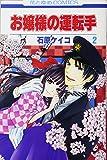 お嬢様の運転手 第2巻 (花とゆめCOMICS)
