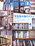 STUDIO VOICE (スタジオ・ボイス) 2005年 04月号