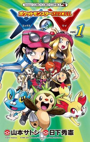 ポケットモンスターSPECIAL X・Y 1 (てんとう虫コロコロコミックス)