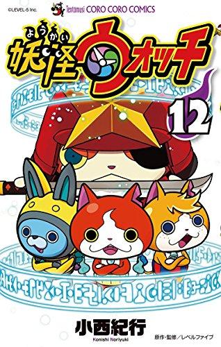妖怪ウォッチ(12) (てんとう虫コミックス)