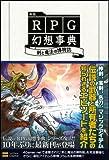 新説 RPG幻想事典 剣と魔法の博物誌 / 村山 誠一郎 のシリーズ情報を見る