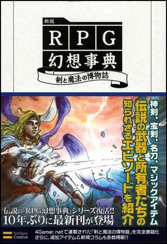 新説 RPG幻想事典 剣と魔法の博物誌