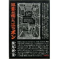 河童が覗いたニッポン (新潮文庫)