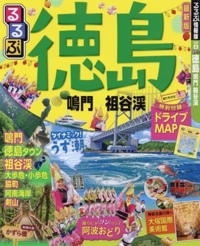 るるぶ徳島 鳴門 祖谷渓 (国内シリーズ)