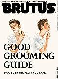 BRUTUS(ブルータス) 2018年9/1号No.876[GOOD GROOMING GUIDE]