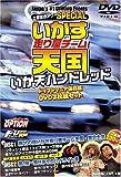 いか天ハンドレッド [DVD(2枚組)]―土屋圭市アワーSPECIALいかす走り屋チーム天国 (<DVD>) (<DVD>)