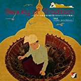 Beauty of Tradition -ミャンマー伝統音楽の旅で見つけたサインワインの独奏-