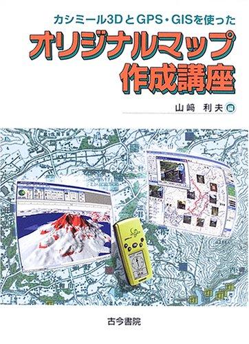 カシミール3DとGPS・GISを使ったオリジナルマップ作成講座の詳細を見る