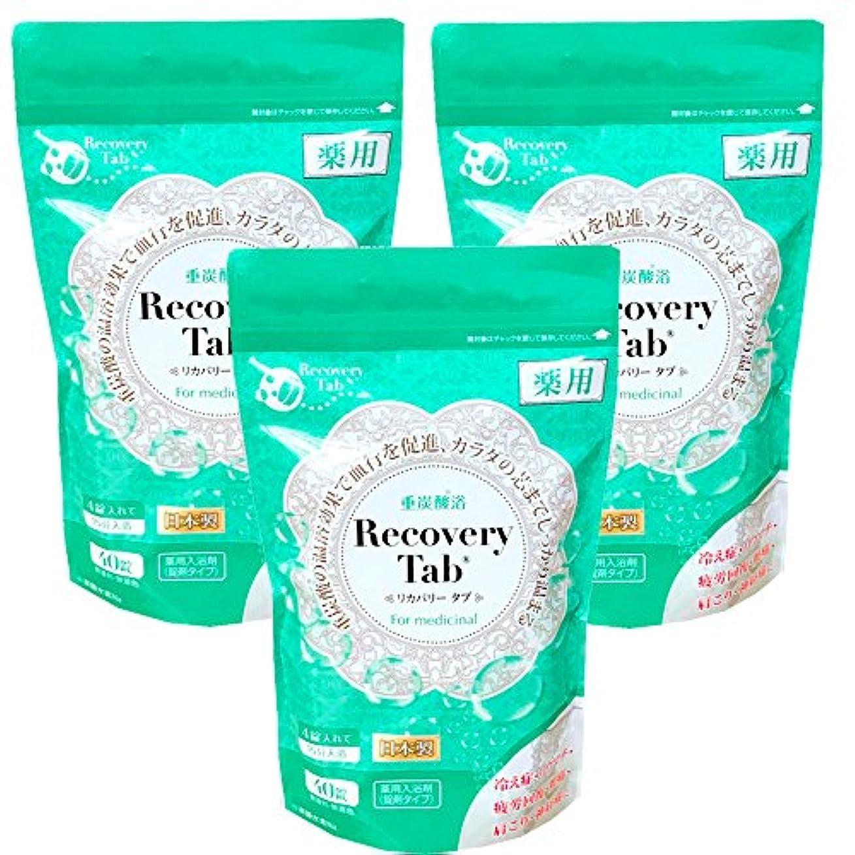 【Recovery Tab 正規販売店】 薬用 Recovery Tab リカバリータブ 重炭酸浴 医薬部外品 40錠入 3個セット