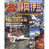 大満足の温泉&宿静岡伊豆 (るるぶ情報版 中部 41)