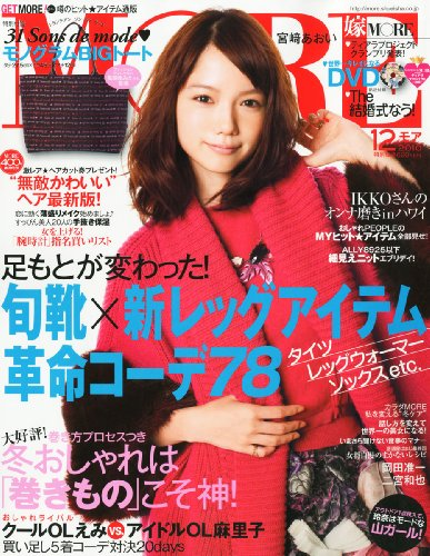 MORE (モア) 2010年 12月号 [雑誌]の詳細を見る