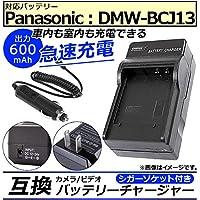 AP カメラ/ビデオ 互換 バッテリーチャージャー シガーソケット付き パナソニック DMW-BCJ13 急速充電 AP-UJ0046-PSBCJ13-SG