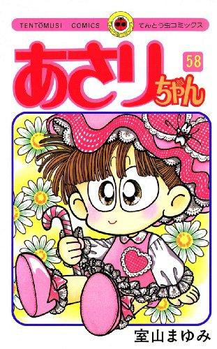 あさりちゃん(58) (てんとう虫コミックス)