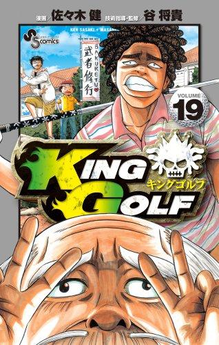 KING GOLF 19 (少年サンデーコミックス)の詳細を見る