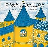ぞうのたまごのたまごやき (日本傑作絵本シリーズ)