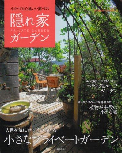 隠れ家ガーデン―小さくても心地いい庭づくり (主婦と生活生活シリーズ すてきなガーデンデザイン)の詳細を見る