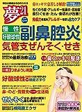 夢21 2018年 06月号 [雑誌]