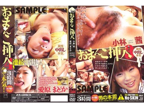 おまんこ挿入 [DVD]