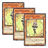 【 3枚セット 】遊戯王 日本語版 FLOD-JP006 Trickstar Nightshade トリックスター・ヒヨス (ノーマル)