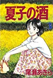 夏子の酒(3) (モーニングコミックス)