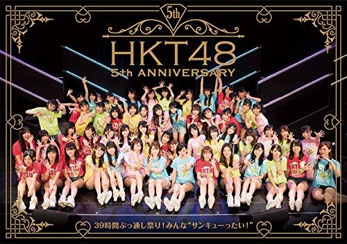 HKT48 5th ANNIVERSARY ~39時間ぶっ通し祭り! みんな