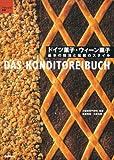 ドイツ菓子・ウィーン菓子: 基本の技法と伝統のスタイル (パティシエ選書)