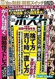 週刊ポスト 2018年 3/2 号 [雑誌]