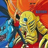 獣神ライガー/鳳凰飛翔篇