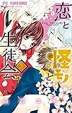 恋と怪モノと生徒会 3 (フラワーコミックス)