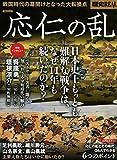 歴史REAL応仁の乱 (洋泉社MOOK 歴史REAL)